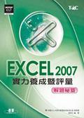 Excel 2007實力養成暨評量解題秘笈