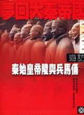 夢回大秦帝國:遊訪秦始皇帝陵與兵馬俑