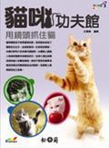 貓咪功夫館