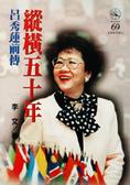 縱橫五十年:呂秀蓮前傳