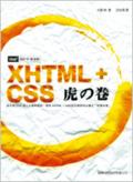 Web+設計の黃金則:XHTML+CSS虎の卷