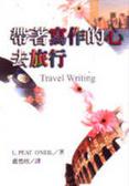 帶著寫作的心去旅行
