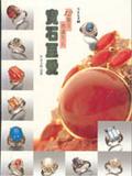 寶石至愛:12個月的誕生石