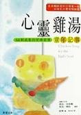心靈雞湯:童年記事
