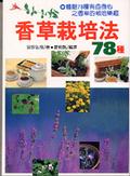 香草栽培法78種:有益身心之香草的栽培樂趣