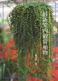 最新室內觀賞植物