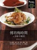 傅培梅時間的美味中國菜