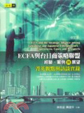 ECFA與台日商策略聯盟:經驗.案例與展望:菁英觀點與訪談實錄