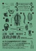法醫.屍體.解剖室