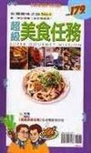 超級美食任務:東.南台灣篇(宜花南高屏)