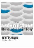 建築-實相與再現