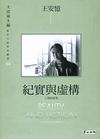 紀實與虛構:上海的故事
