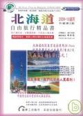 北海道自由旅行精品書