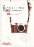 與OLYMPUS PEN的邂逅:漂亮寫真輕鬆上手:超可愛PEN Lite輕輕鬆鬆活用