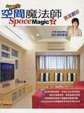 空間魔法師2:舊屋翻新
