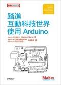 踏進互動科技世界使用Arduino