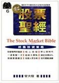 傻瓜股票聖經