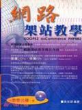 網路架站教學(XOOP2-PHPBB2-oscommerce-apache-IIS-Nuke教學)