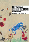 Dr. Tatiana給全球生物的性忠告