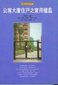 公寓大廈住戶之實用權益