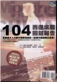 104西進求職關鍵報告:全國最大人力銀行獨家傳授的〈前進中國就業白皮書〉