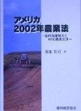 アメリカ2002年農業法:國內保護增大とWTO農業交涉