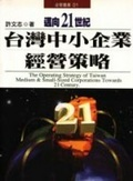 邁向21世紀台灣中小企業經營策略