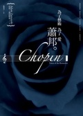 為了藝術為了愛:蕭邦傳