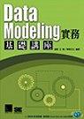 Data Modeling實務基礎講座