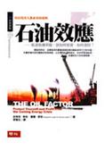 石油效應:能源危機來臨-該如何投資丶如何選股?