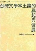 台灣文學本土論的興起與發展