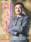 胡忠信觀點:解讀年代:尋找下一個台灣之子