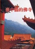臺中縣的佛寺