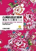 台灣的設計寶庫:傳統花布圖樣150
