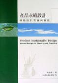 產品永續設計:綠色設計理論與實務:green design in theory and practice