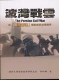 波灣戰雲:從爅風險管理」觀點解析波灣戰爭