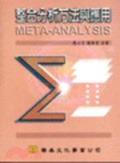 整合分析方法與應用