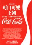 可口可樂王朝:百年企業、江山傳奇與掌門人春秋