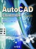 AutoCAD電腦繪圖精華