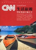 CNN互動英語:living & travel:生活旅遊精選篇