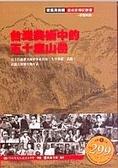 台灣美術中的五十座山岳