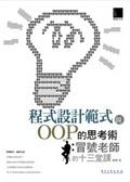 程式設計範式與OOP的思考術:冒號老師的十三堂課