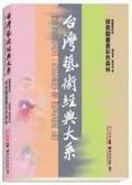 台灣藝術經典大系:探索圖畫書彩色森林卷II:插畫藝術
