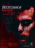 Adobe Photoshop創意密碼:超能動畫版