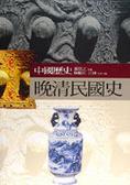 中國歷史:晚清民國史