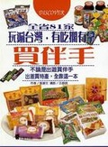 買伴手:玩遍台灣-吃遍特產