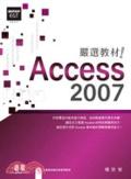 Access 2007嚴選教材