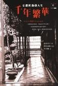 千年繁華:京都的街巷人生