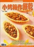 小烤箱作餅乾:32種餅乾速成配方-讓新手第一次作餅乾就成功!