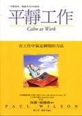 平靜工作:在工作中氣定神閒的方法